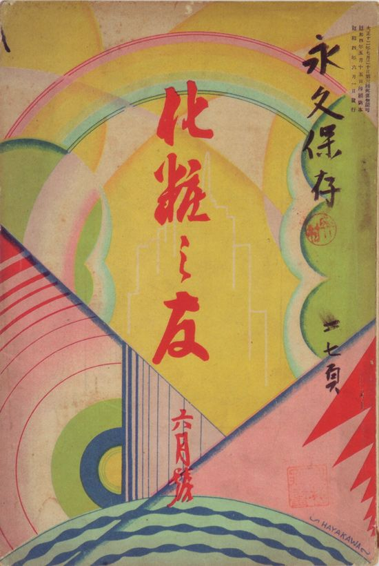 japanese book cover 1900