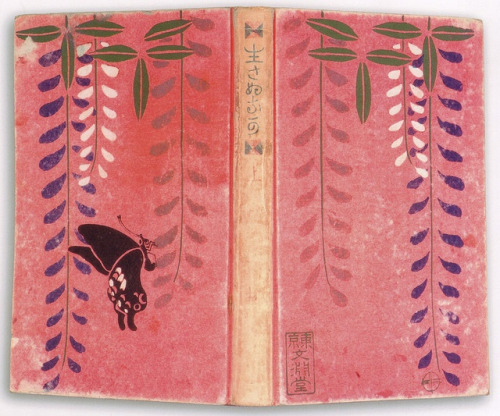japanese book cover 1900s